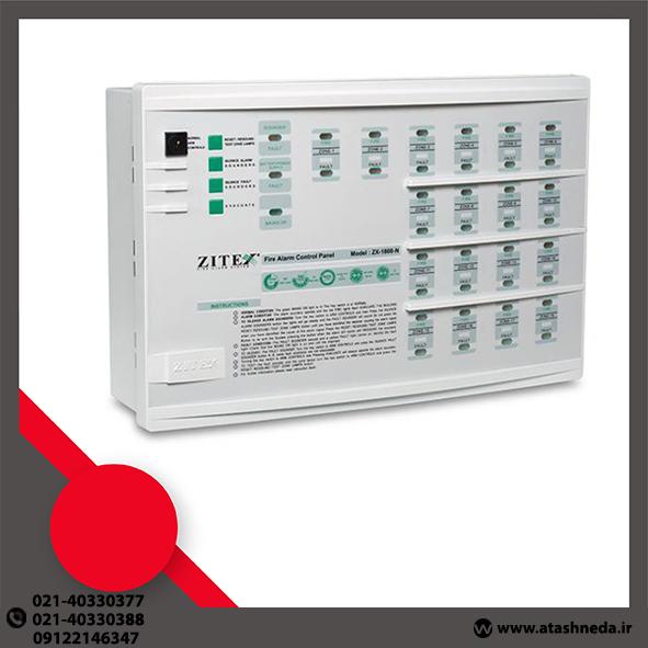 کنترل پنل اعلام حریق زیتکس ZX-1800 N
