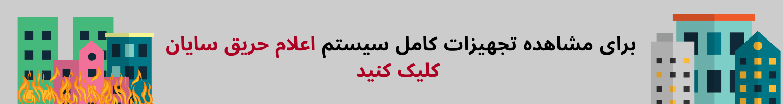 اعلام حریق سایان