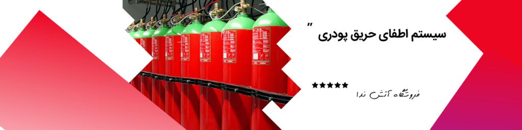 سیستم اطفای حریق اتوماتیک گازی