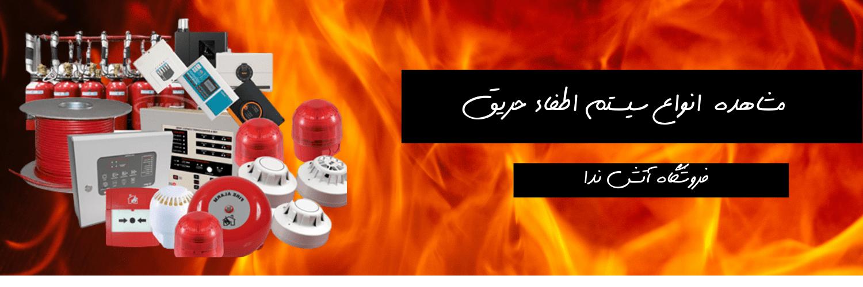 مشاهده ی انواع سیستم اطفاء حریق